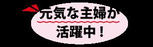 ポスティング・チラシ配布スタッフ募集|ASU求人